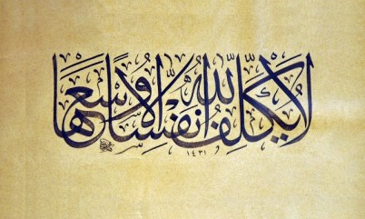 islamic-wallpaper-quran