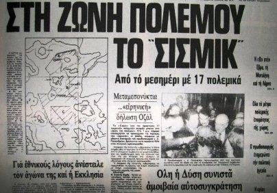 web-sismik_28.3.1987-b