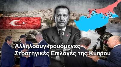Αλληλοσυγκρουόμενες-Στρατηγικές-Επιλογές-της-Κύπρου-