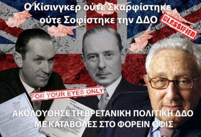 -ΚΙΣΙΓΚΕΡ-copy-e1544290706775